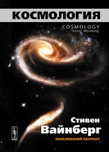 Космология, Стивен Вайнберг