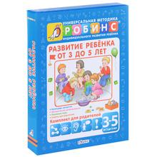 Развитие ребенка от 3 до 5 лет (комплект из 5 книг), А. С. Галанов