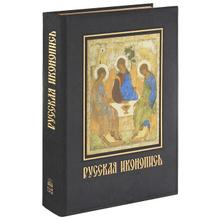 Русская иконопись / Russian Icon Painting (эксклюзивное подарочное издание), Евгений Трубецкой