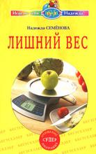 Лишний вес, Надежда Семенова