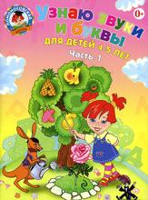 Узнаю звуки и буквы. Для детей 4-5 лет. В 2 частях. Часть 1, Пятак С.В.