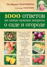 1000 ответов на самые важные вопросы о саде и огороде, Ганичкина О.А., Ганичкин А.В.