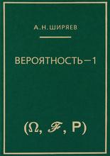 Вероятность-1, А. Н. Ширяев
