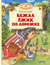 Бежал ежик по дорожке, Николай Сладков