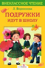 Подружки идут в школу, Л. Воронкова