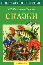 М. Е. Салтыков-Щедрин. Сказки, М. Е. Салтыков-Щедрин