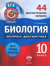 Биология. 10 класс. 44 диагностических варианта, Л. Г. Прилежаева