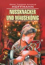 Nussknacker und Mausekonig / Щелкунчик и мышиный король, Ernst Theodor Amadeus Hoffmann