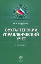 Бухгалтерский управленческий учет, М. А. Вахрушина