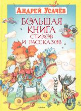 Андрей Усачев. Большая книга стихов и рассказов, Андрей Усачев