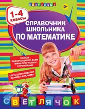 Справочник школьника по математике. 1-4 классы, И. С. Марченко