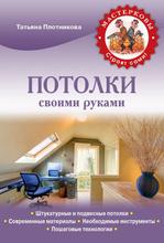 Потолки своими руками, Татьяна Плотникова