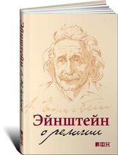 Эйнштейн о религии, А. Эйнштейн
