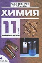Химия. 11 класс. Профильный уровень, О. С. Габриелян, Г. Г. Лысова