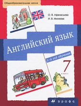 Английский язык. 7 класс. 3-й год обучения (+ CD), О. В. Афанасьева, И. В. Михеева