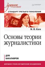 Основы теории журналистики, М. Н. Ким