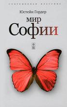 Мир Софии, Юстейн Гордер