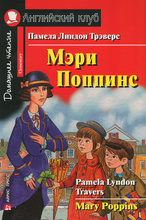 Mary Poppins / Мэри Поппинс, Памела Линдон Трэверс
