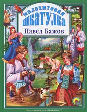 Малахитовая шкатулка, Павел Бажов
