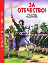 За Отечество! Рассказы по истории, Леонид Пантелеев, Сергей Алексеев, Анатолий Митяев