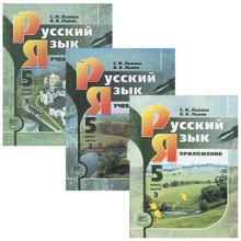 Русский язык. 5 класс. В 3 частях (комплект), С. И. Львова, В. В. Львов