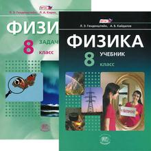 Физика. 8 класс. В 2 частях (комплект из 2 книг), Л. Э. Генденштейн