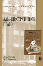 Административное право, А. М. Волков, А. С. Дугенец