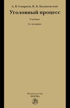 Уголовный процесс, А. В. Смирнов, К. Б. Калиновский