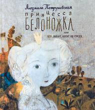 Принцесса Белоножка, или Кто любит, носит на руках, Л. С. Петрушевская