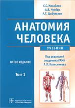 Анатомия человека. В 2 томах. Том 1 (+ CD-ROM), С. С. Михайлов, А. В. Чукбар, А. Г. Цыбулькин