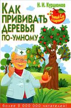 Как прививать деревья по-умному, Н. И. Курдюмов