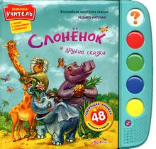 Слоненок и другие сказки. Книжка-игрушка, Редьярд Киплинг