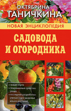 Новая энциклопедия садовода и огородника, Октябрина Ганичкина