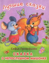 Сказка о непослушном мышонке, Софья Прокофьва