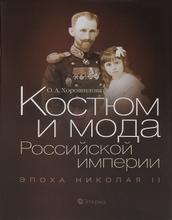 Костюм и мода Российской империи. Эпоха Николая II, О. А. Хорошилова