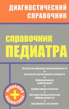 Справочник педиатра, Н. Г. Соколова