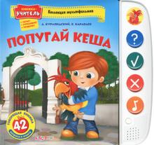 Попугай  Кеша. Книжка-игрушка, А. Курляндский, В. Караваев
