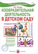 Изобразительная деятельность в детском саду. Младшая группа, И. А. Лыкова