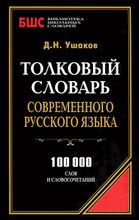 Толковый словарь современного русского языка, Д. Н. Ушаков