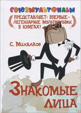 Знакомые лица, С. Михалков