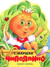 Чиполлино, С. Маршак