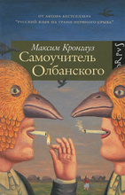 Самоучитель Олбанского, Максим Кронгауз