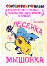 Песенка мышонка, Е. Карганова