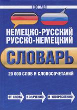 Новый немецко-русский, русско-немецкий словарь, Байков В.Д., Иобст Бёме