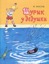 Шурик у дедушки, Н. Носов