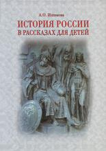 История России в рассказах для детей, А. О. Ишимова