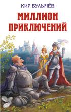 Миллион приключений, Кир Булычев