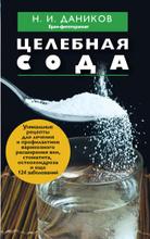 Целебная сода, Даников Н.И.