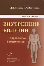 Внутренние болезни. Кардиология. Ревматология, Д. И. Трухан, И. А. Викторова
