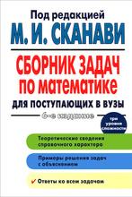 Сборник задач по математике для поступающих в вузы, М.И. Сканави